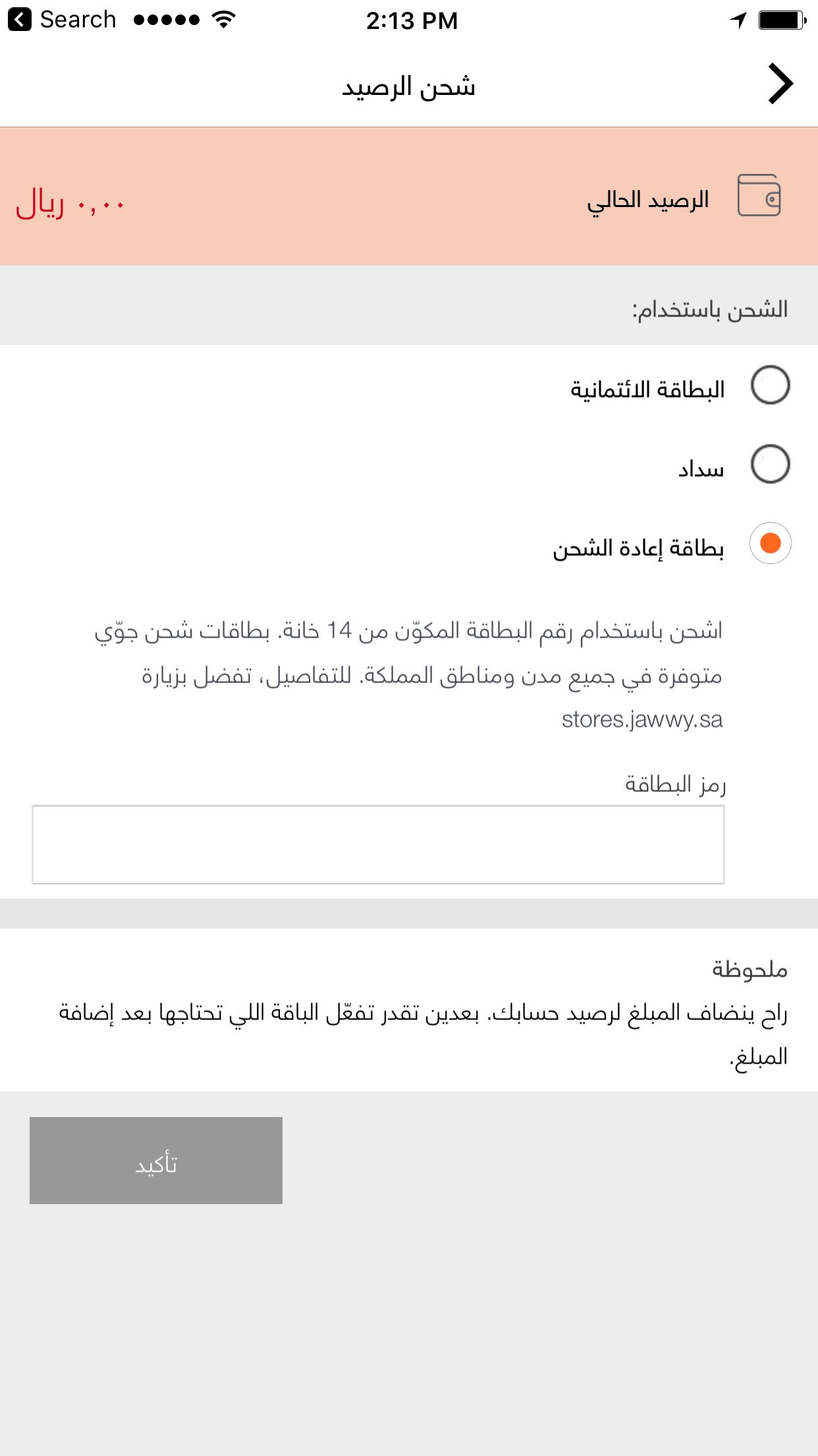 كيف أقدر استخدم بطاقات شحن جو ي أو سوا على التطبيق Jawwy Community منتدى جوي